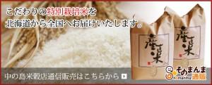 中の島米穀通販バナー